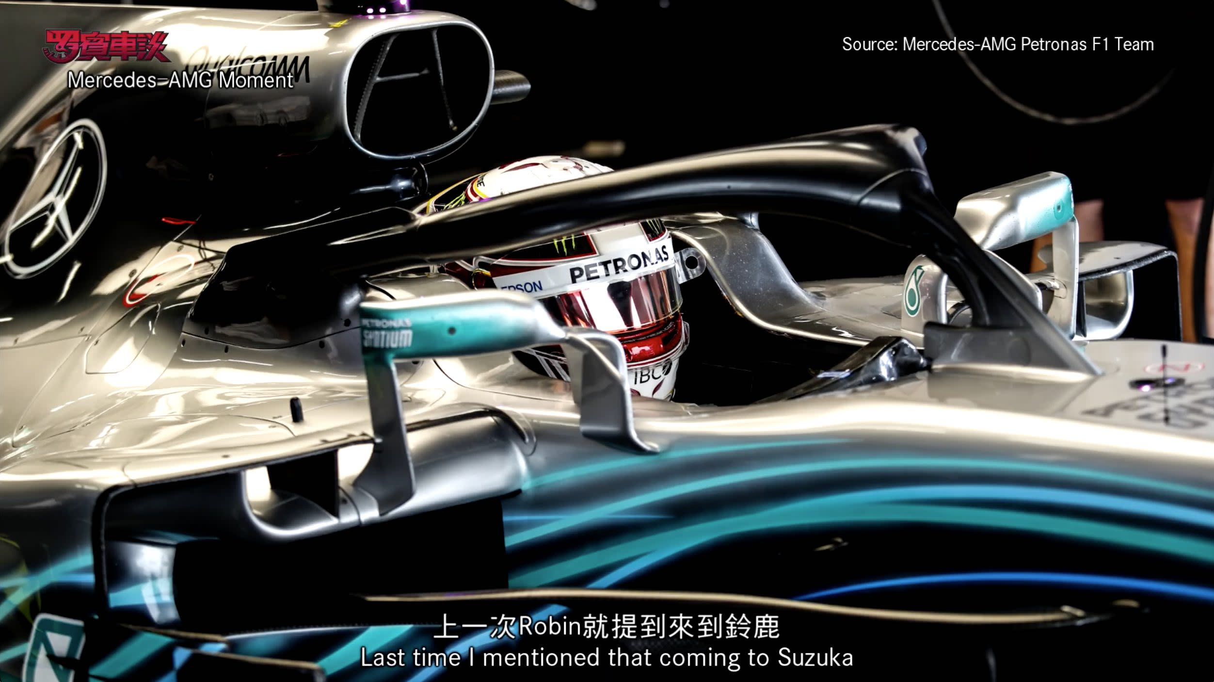 【Mercedes-AMG Moment】2018 F1日本大賽賽後分析