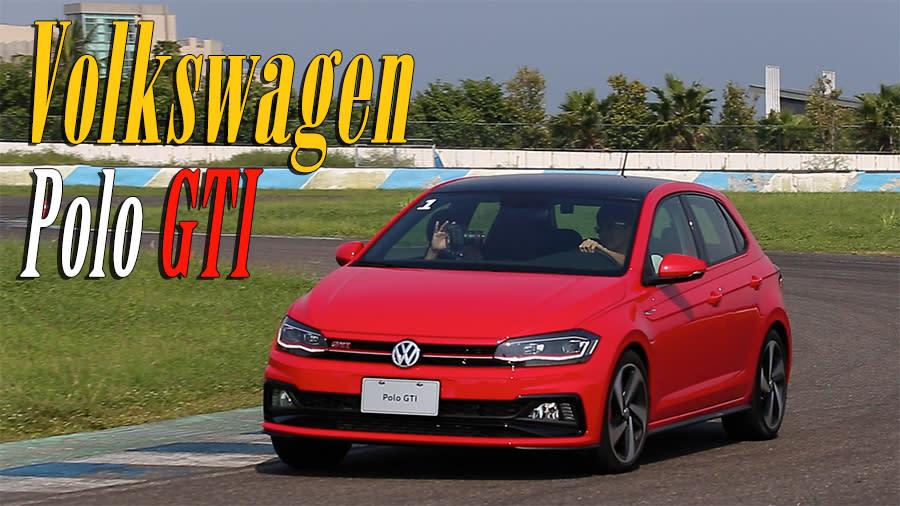 嘉年華式的賽道魅力 Volkswagen Polo GTI Launch Edition 賽道試駕