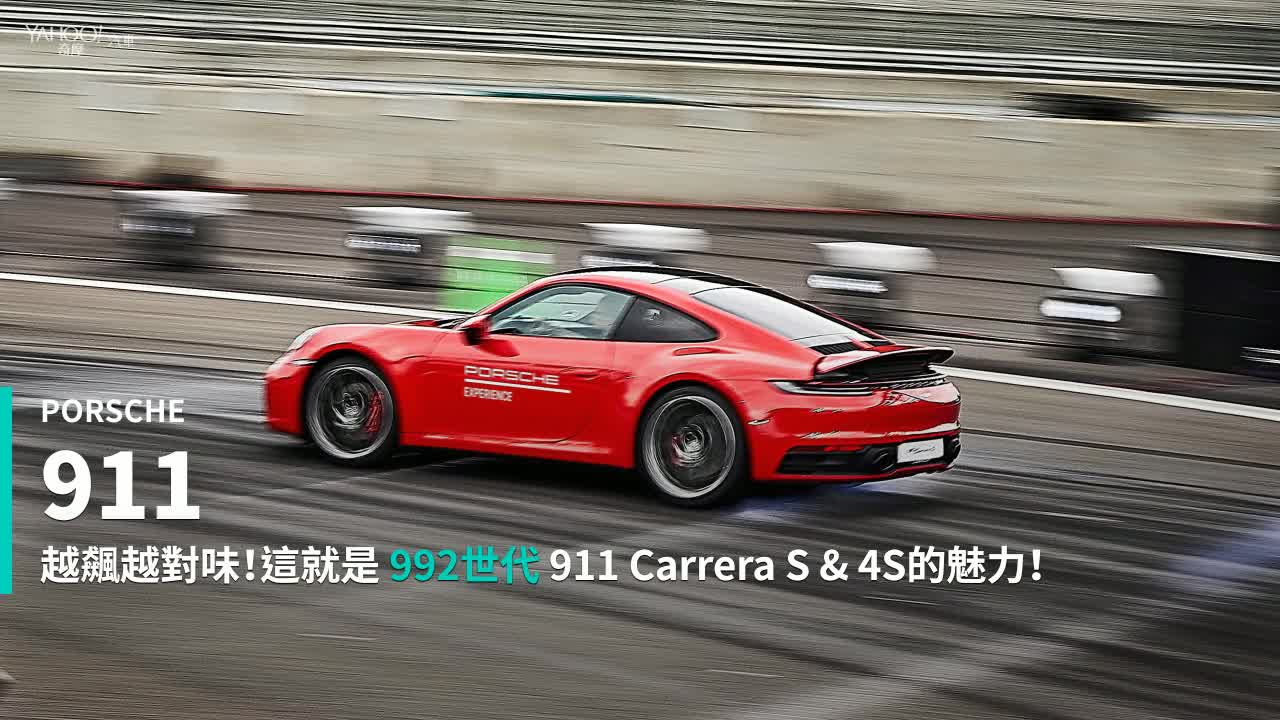 【新車速報】彎得出去、飆得起來!2019 Porsche 992世代911 Carrera S & 4S賽道試駕!