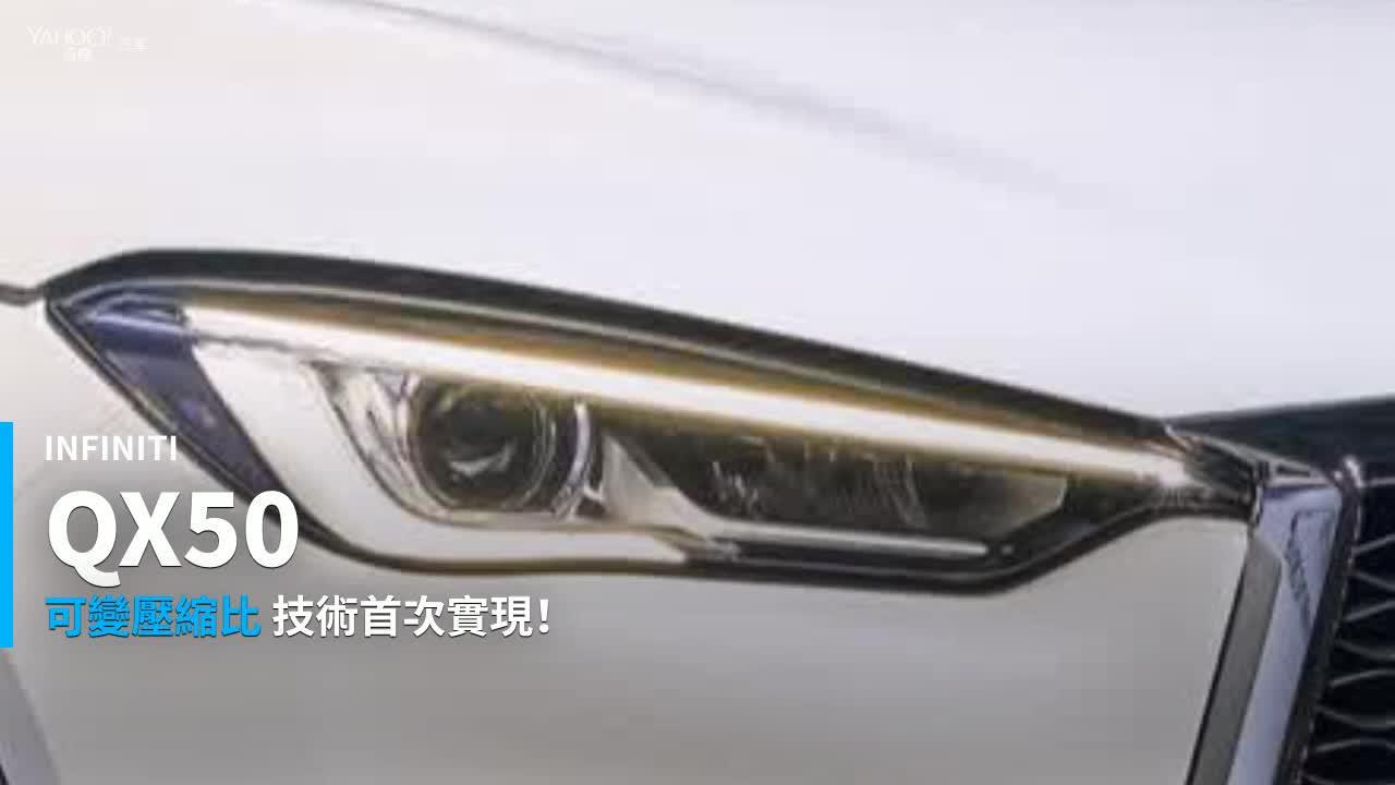 【新車速報】另闢蹊徑的超科技!自動可變壓縮比技術實現 全新Infiniti QX50震撼登台!