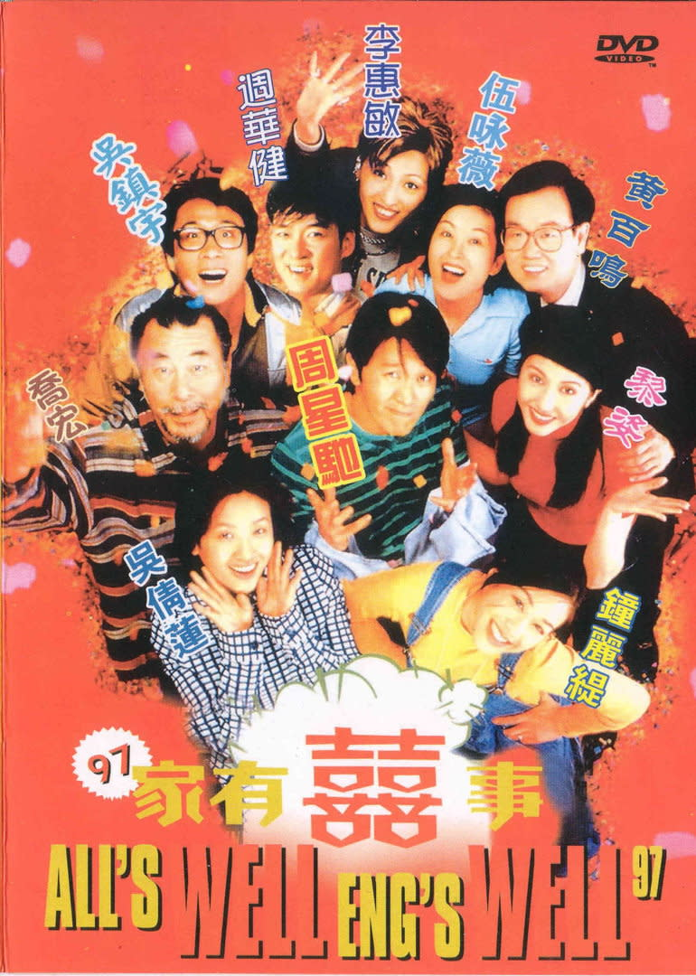<p>7、《97家有囍事》,1997:本片由張堅庭執導,周星馳、黃百鳴、吳鎮宇主演,顧名思義便是《家有囍事》的延續之作,是1997年賀歲檔期作品。《97家有囍事》劇情雖然接續了1992年版的主線,演員陣容卻不及當年堅強,笑料也比不上《家有囍事》。儘管有周星馳與黃百鳴撐場,還有吳倩蓮、黎姿、鍾麗緹等美女助陣演出,最終成果仍顯得疲乏無力,票房也與上集相差了八百多萬港幣。(圖:《97家有囍事》海報) </p>