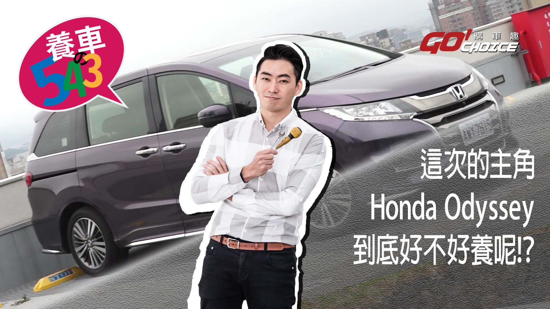 養車543-Honda Odyssey (第三集)