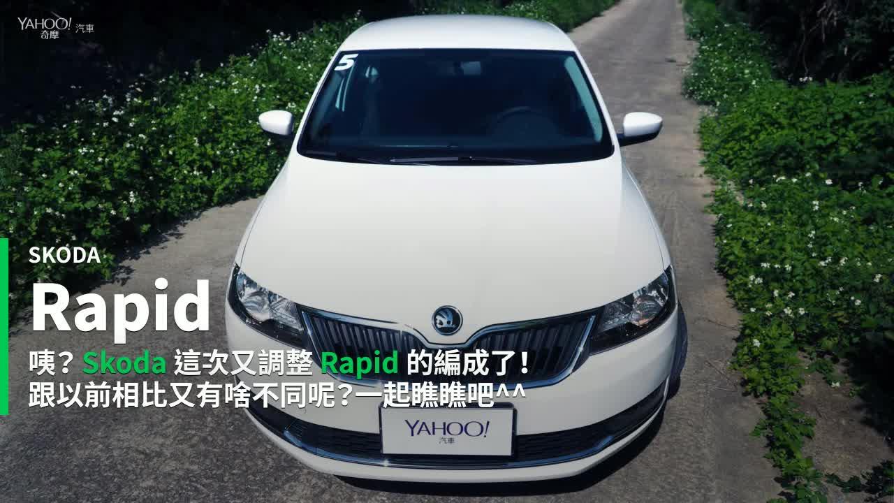 【新車速報】這款房車「狠」實在!2018 Skoda Rapid 1.4TSI Liftback新竹試駕