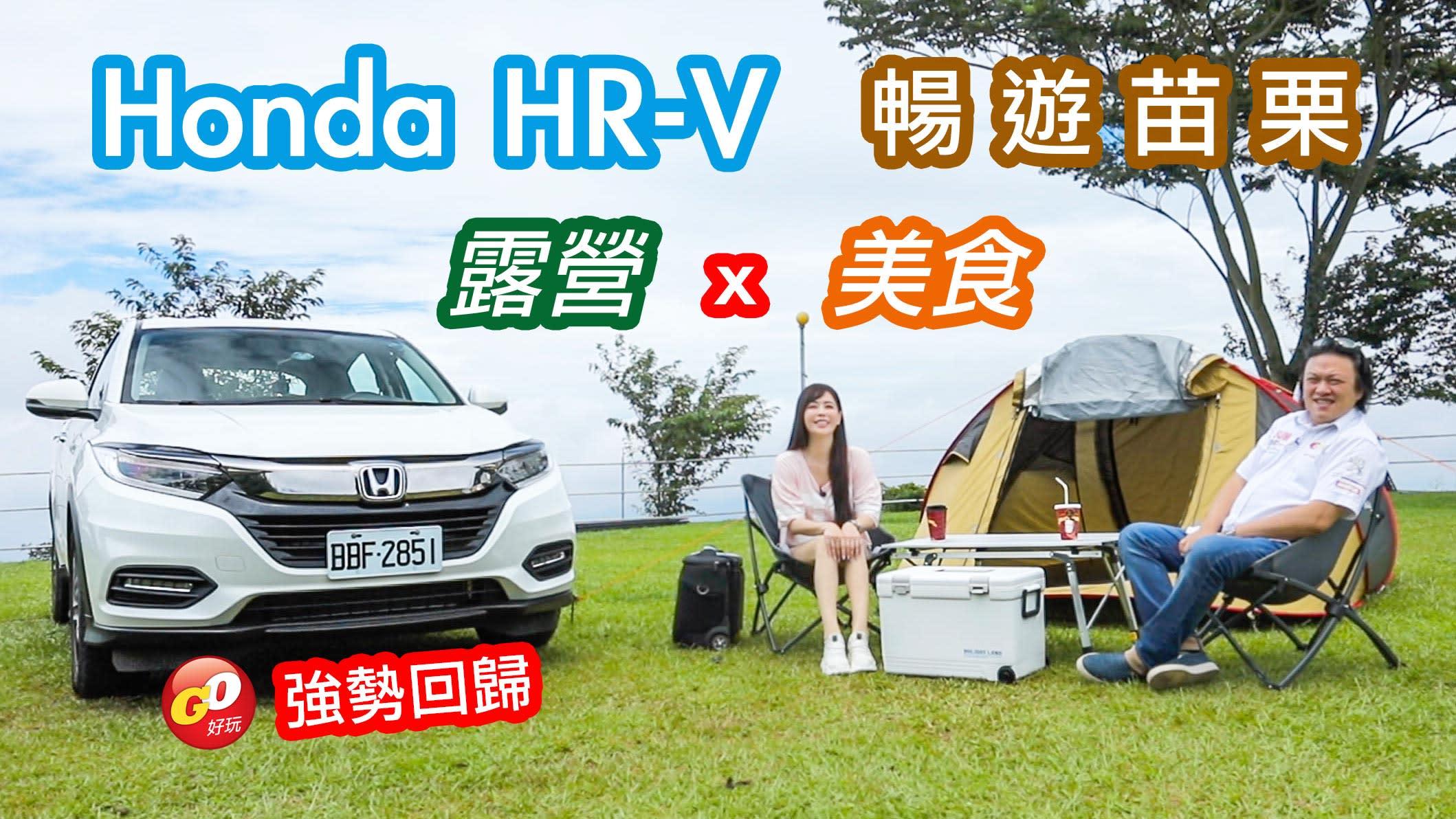 【Go好玩】嘉偉、冠儀體驗菜鳥露營、大啖美食!Honda HR-V遊苗栗