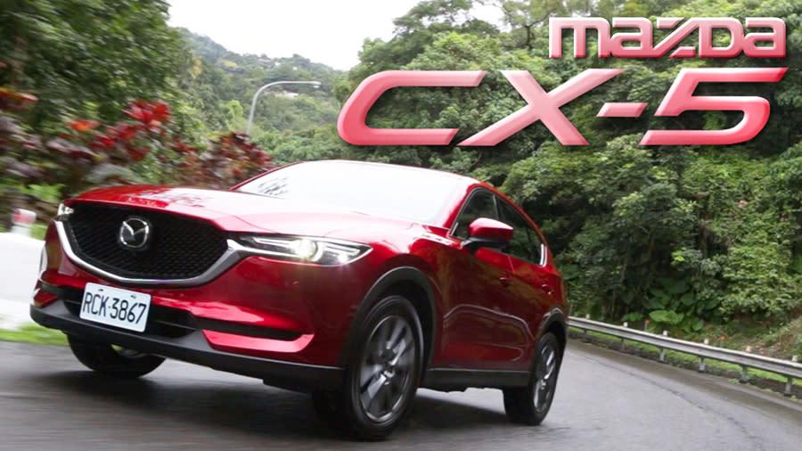 就決定是妳了!理想伴侶日記 Mazda CX-5 2019|汽車視界新車試駕