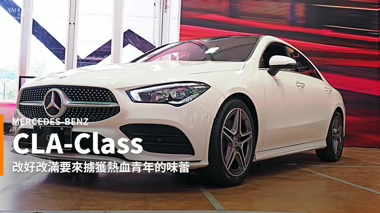 【新車速報】德意志轎跑美學重新詮釋!2019 Mercedes-Benz CLA超有感發表!