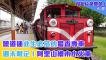 鐵道迷必搭最香專車 阿里山檜木小火車