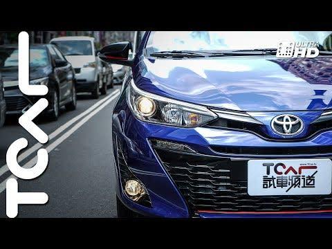 活潑進化 Toyota Yaris S 新車試駕 - TCAR