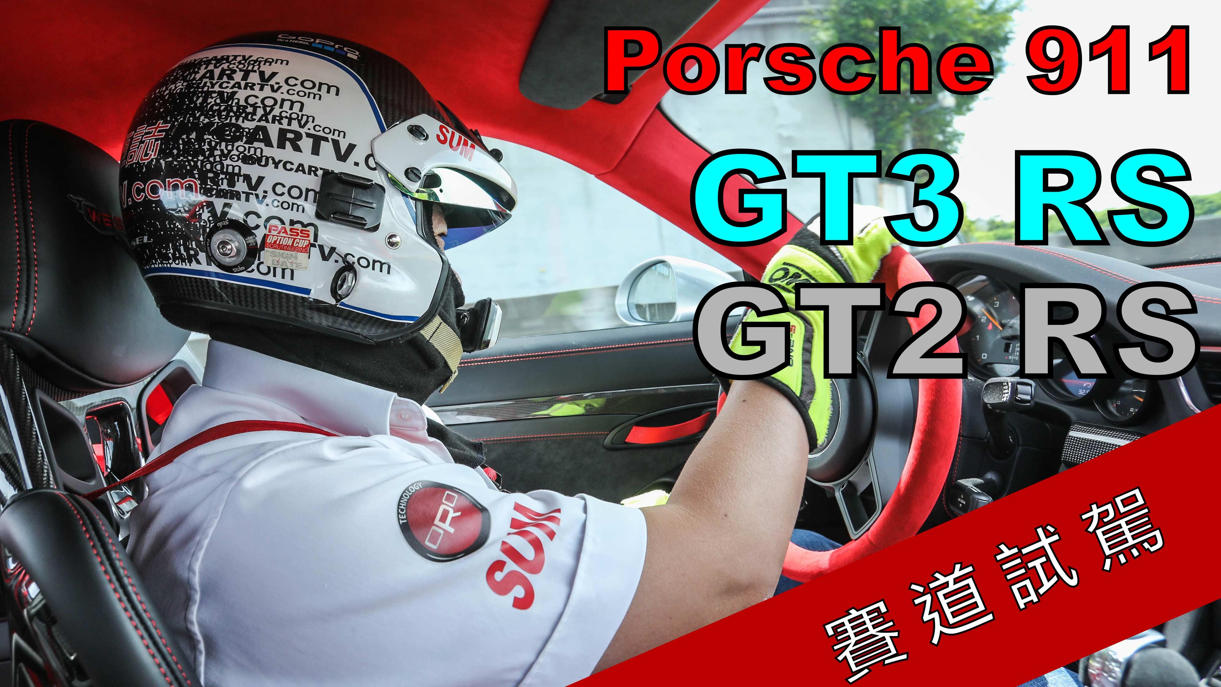 【賽道試駕】猛獸解放!史無前例的激情試駕|Porsche 911 GT3 RS / GT2 RS