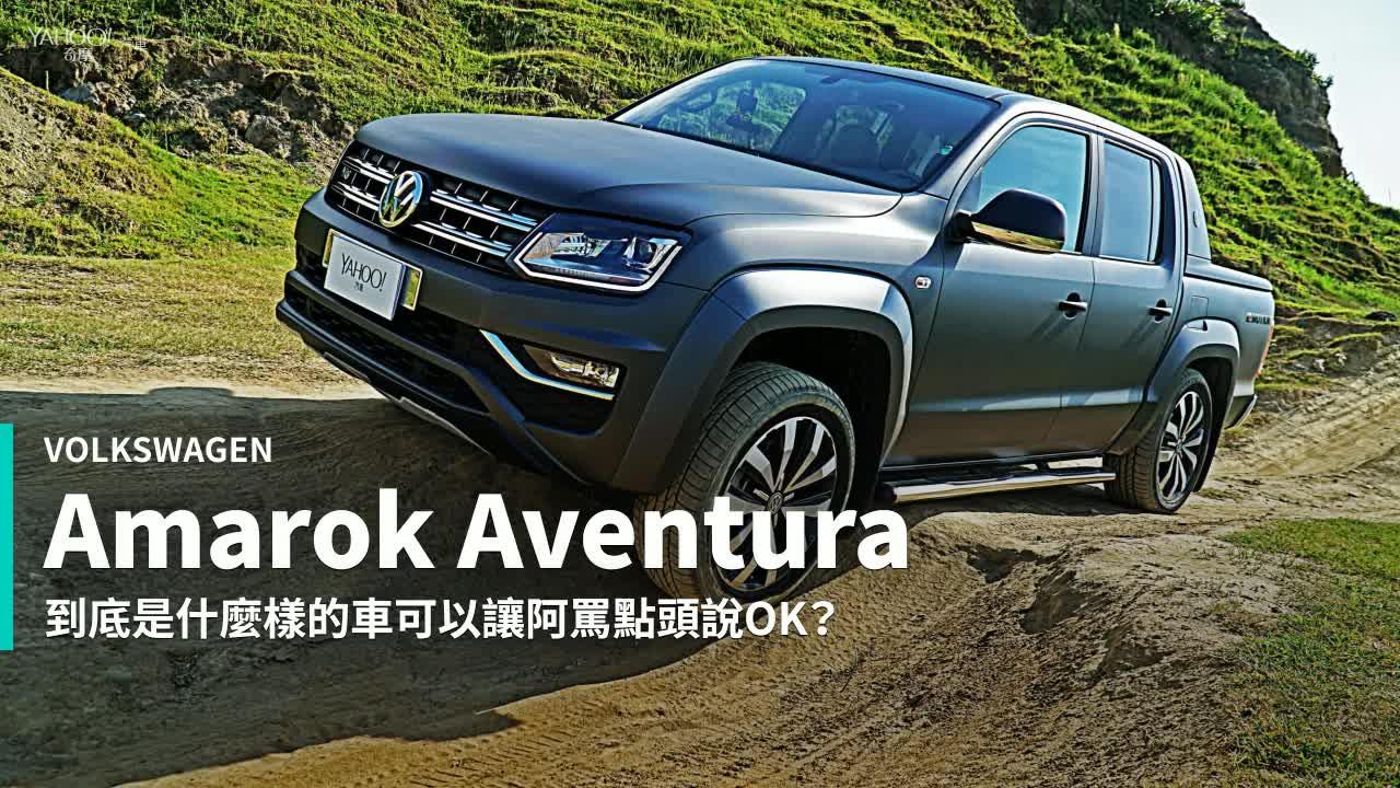 【新車速報】裝備滿點的阿爾法戰狼!2019 Volkswagen Amarok Aventura試駕