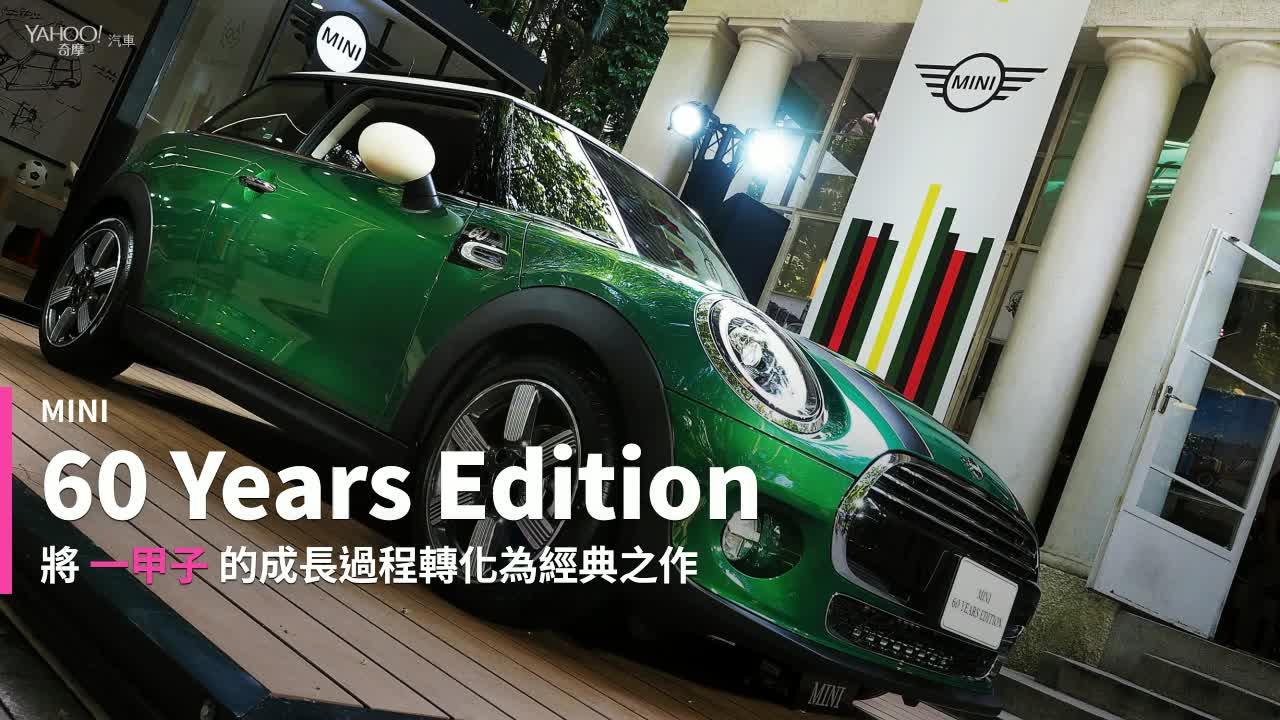 【新車速報】完美傳承一甲子!Mini 60 Years Edition紀念60週年典藏登場!