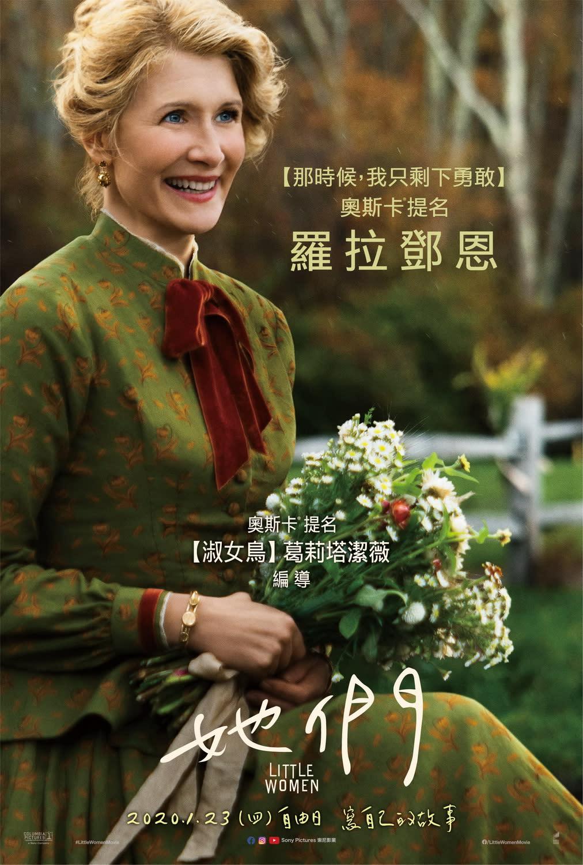 蘿拉鄧恩飾演馬區家的母親,隨著丈夫在美國內戰中擔任隨軍牧師、長期不在家之下,她必須獨自撐起一家之主的重責大任,一手拉拔四姊妹長大。