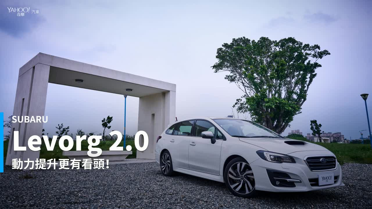 【新車速報】貫徹玩車人浪漫的Wagon典範 Subaru Levorg 2.0GT-S EyeSight試駕