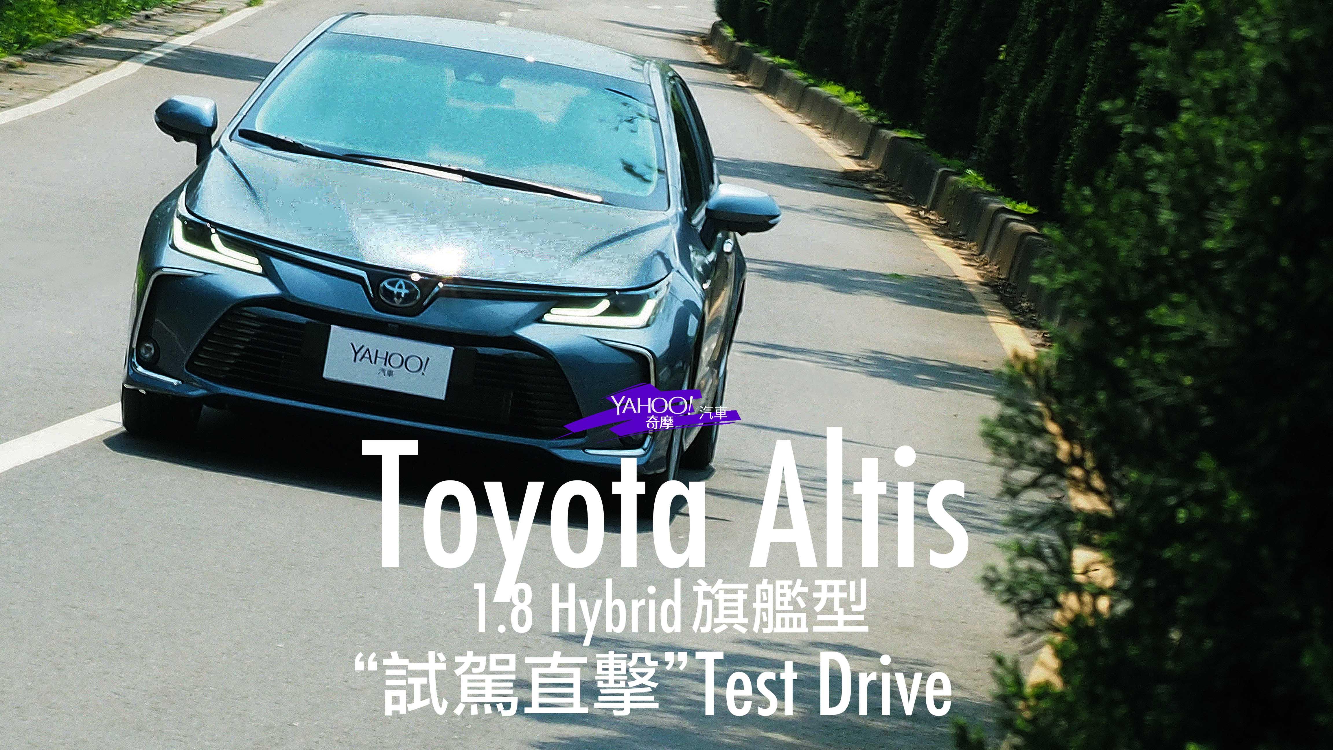 【試駕直擊】無愧Corolla之名!2019 Toyota Altis 1.8 Hybrid旗艦型試駕