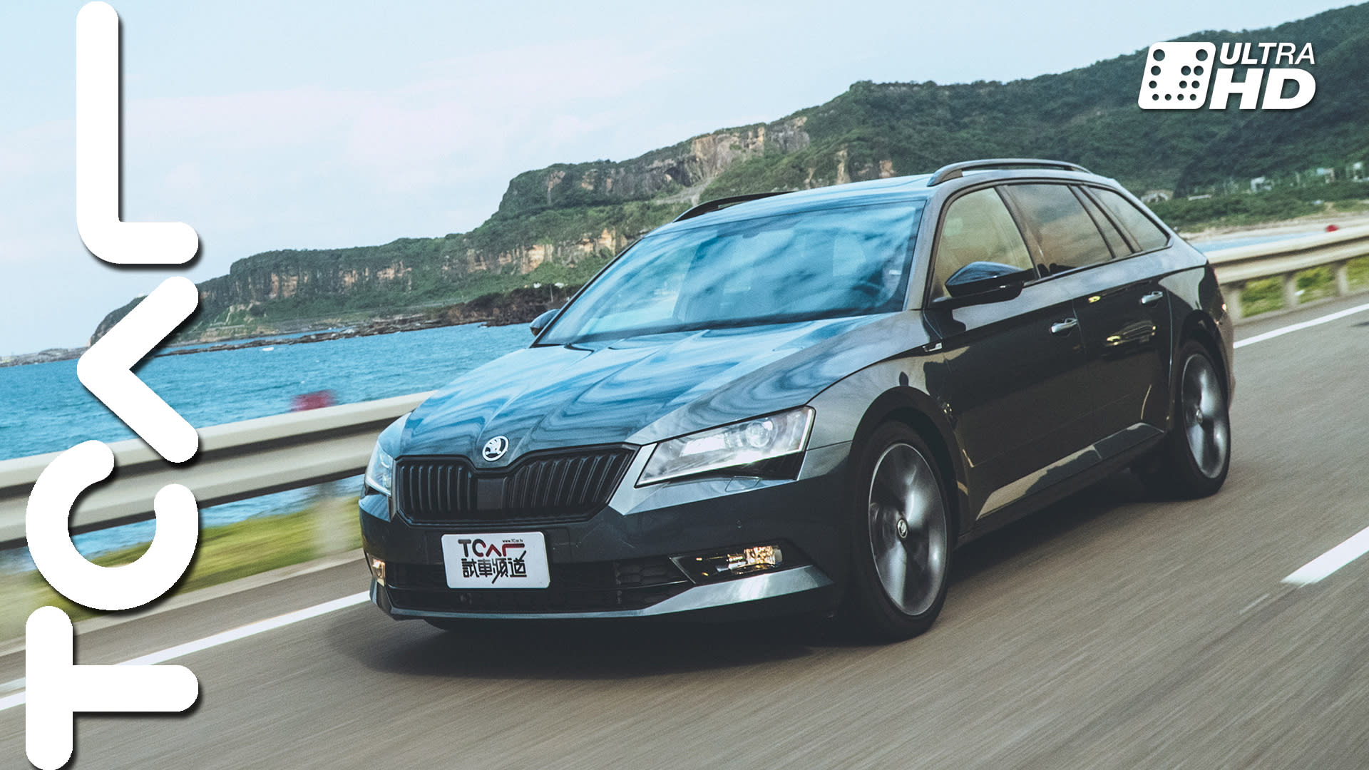 品味之旅 Skoda Superb Combi SportLine 新車試駕 - TCAR