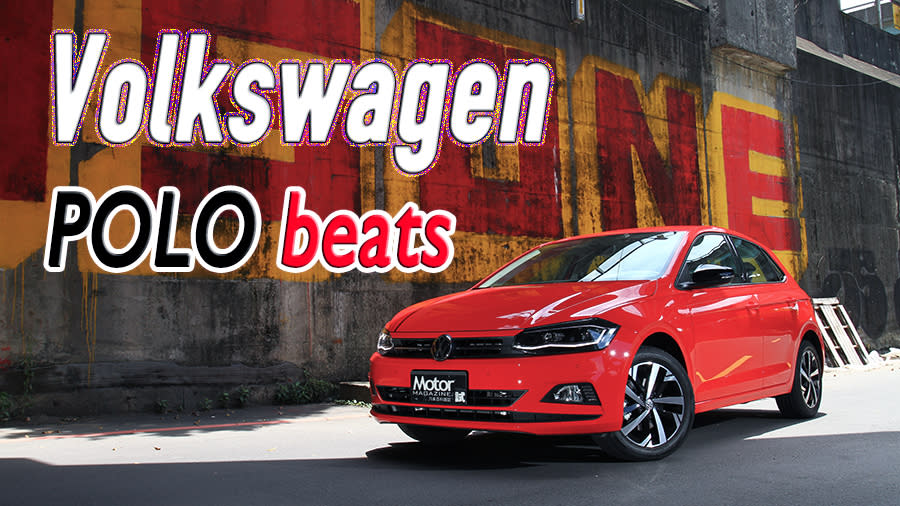 潮流進行曲 Volkswagen Polo beats
