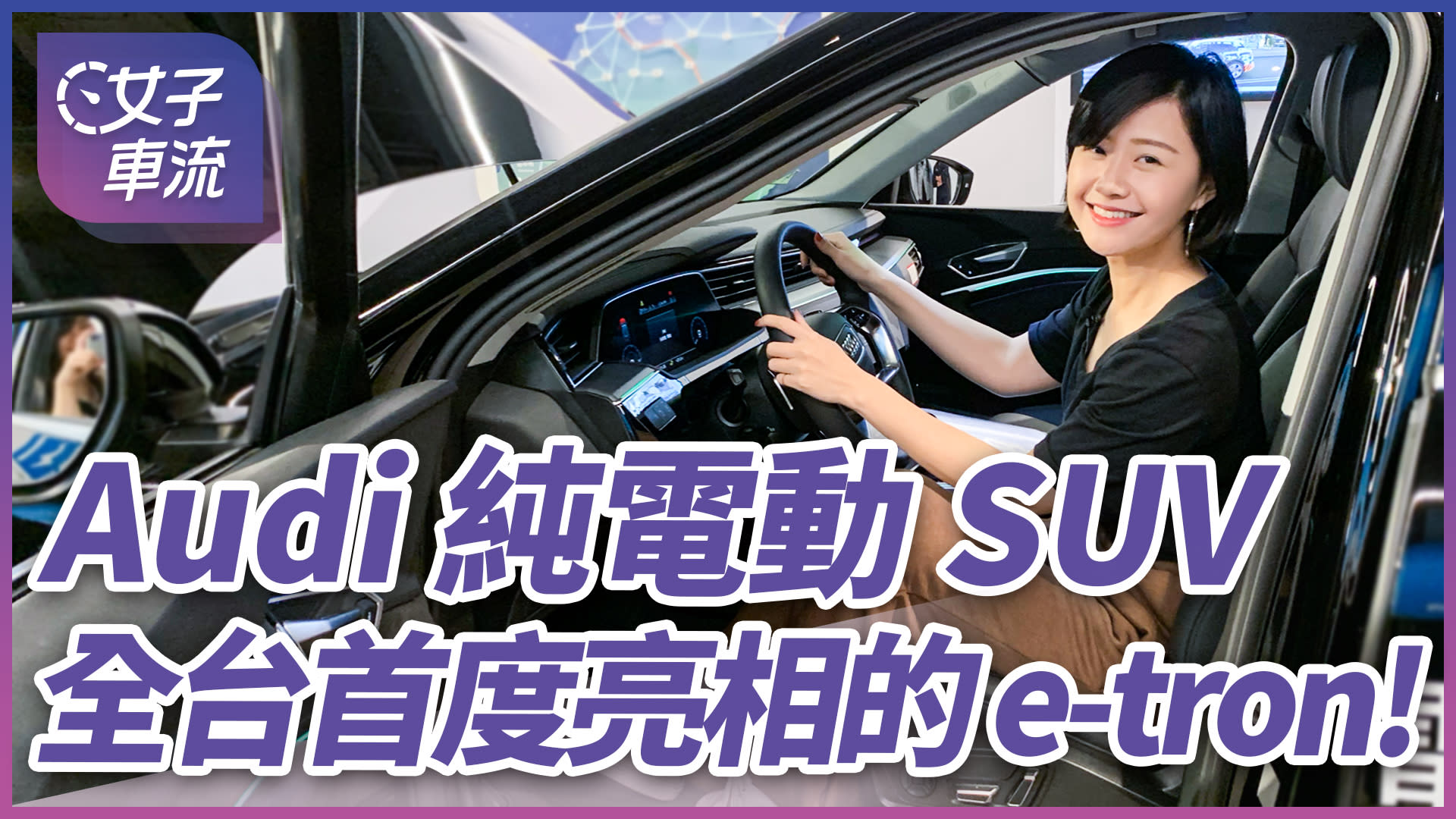 坐進全台首度亮相的 e-tron!Audi 豪華純電動休旅車