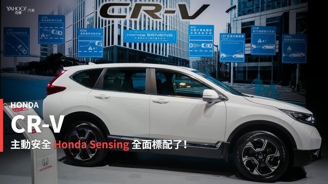 【新車速報】火力集中再進攻!國產休旅之王Honda CR-V全車系標配Honda Sensing主動安全科技!