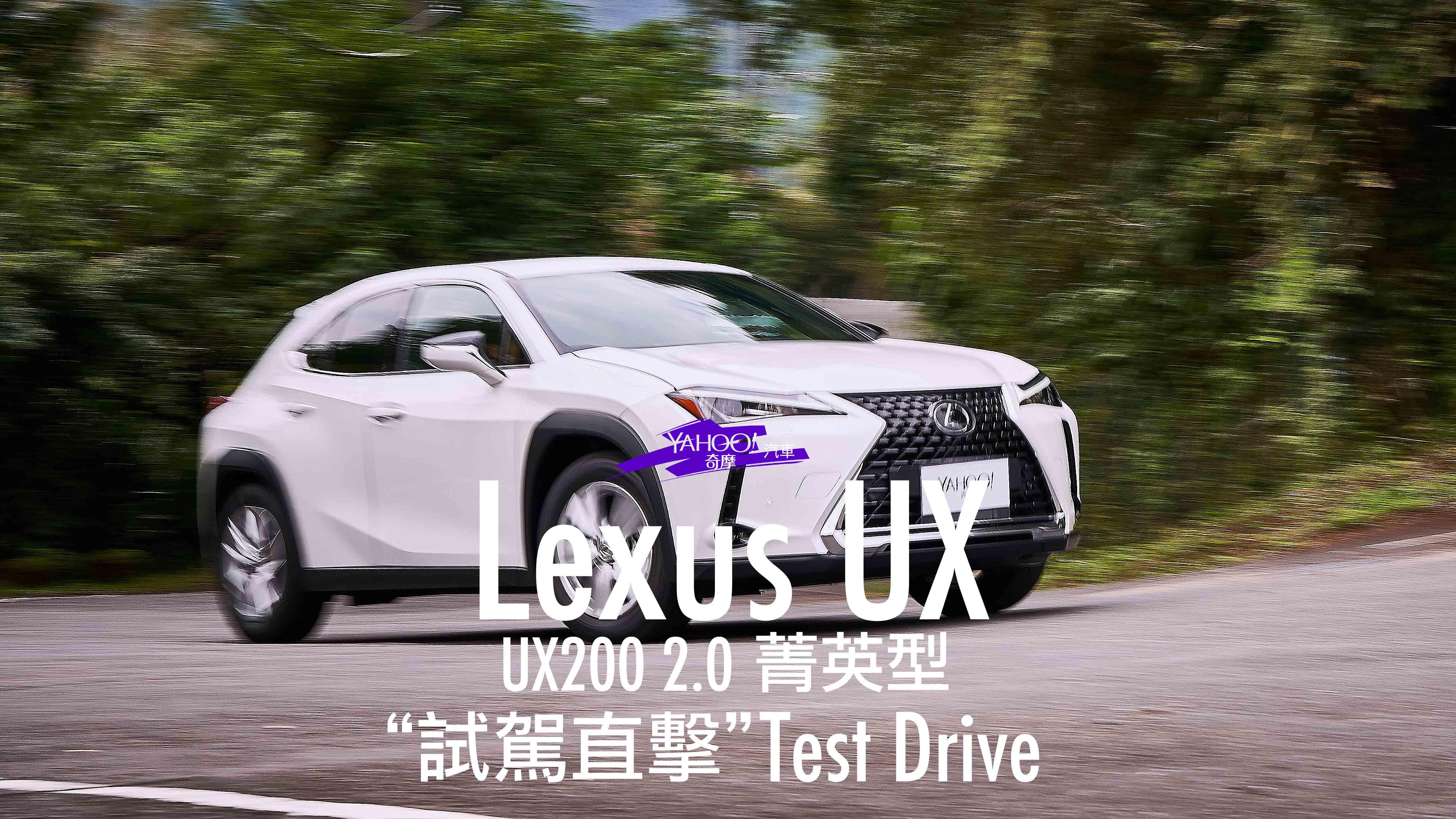 【試駕直擊】大腳踩下、更有勁!Lexus UX200山道試駕