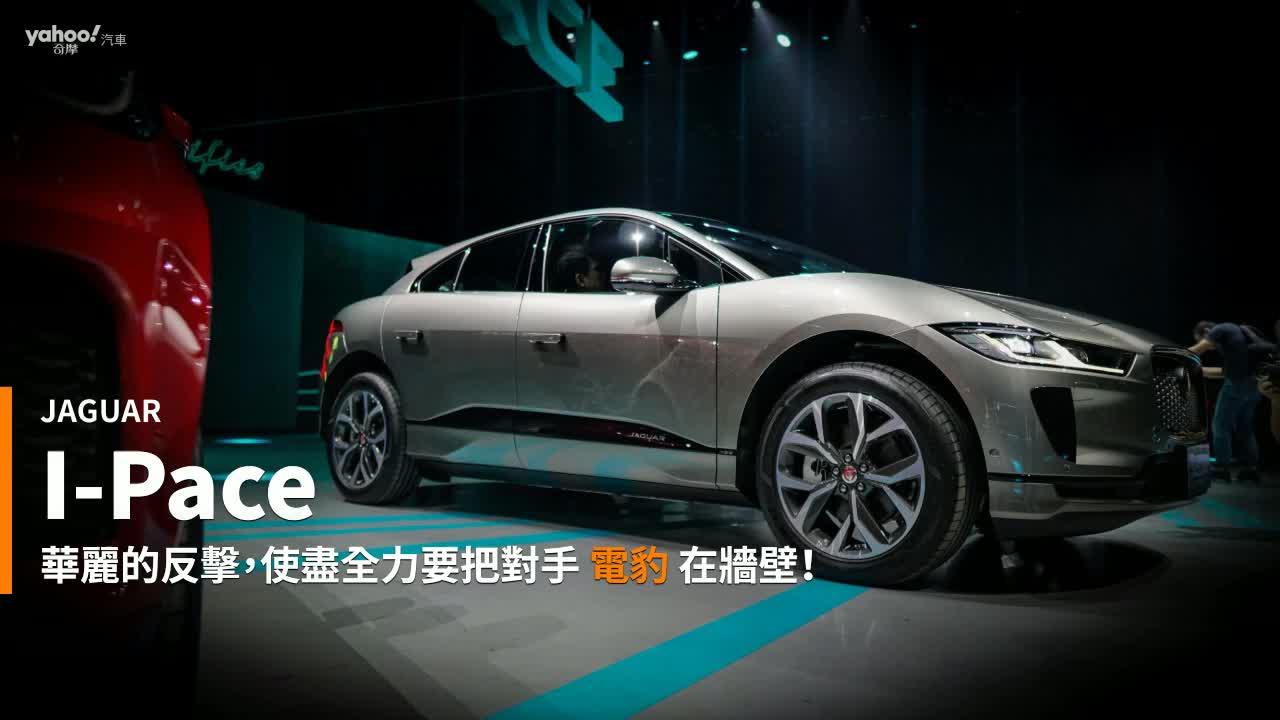 【新車速報】準備電翻一整路!Jaguar「電豹靜襲」純電休旅I-Pace正式發表!