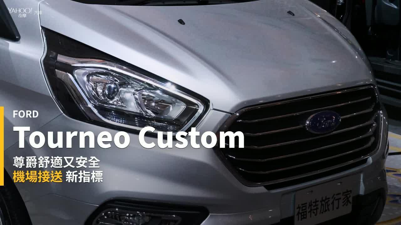 【新車速報】機場接送新指標 2018年式Ford小改款Tourneo Custom大空間抵台