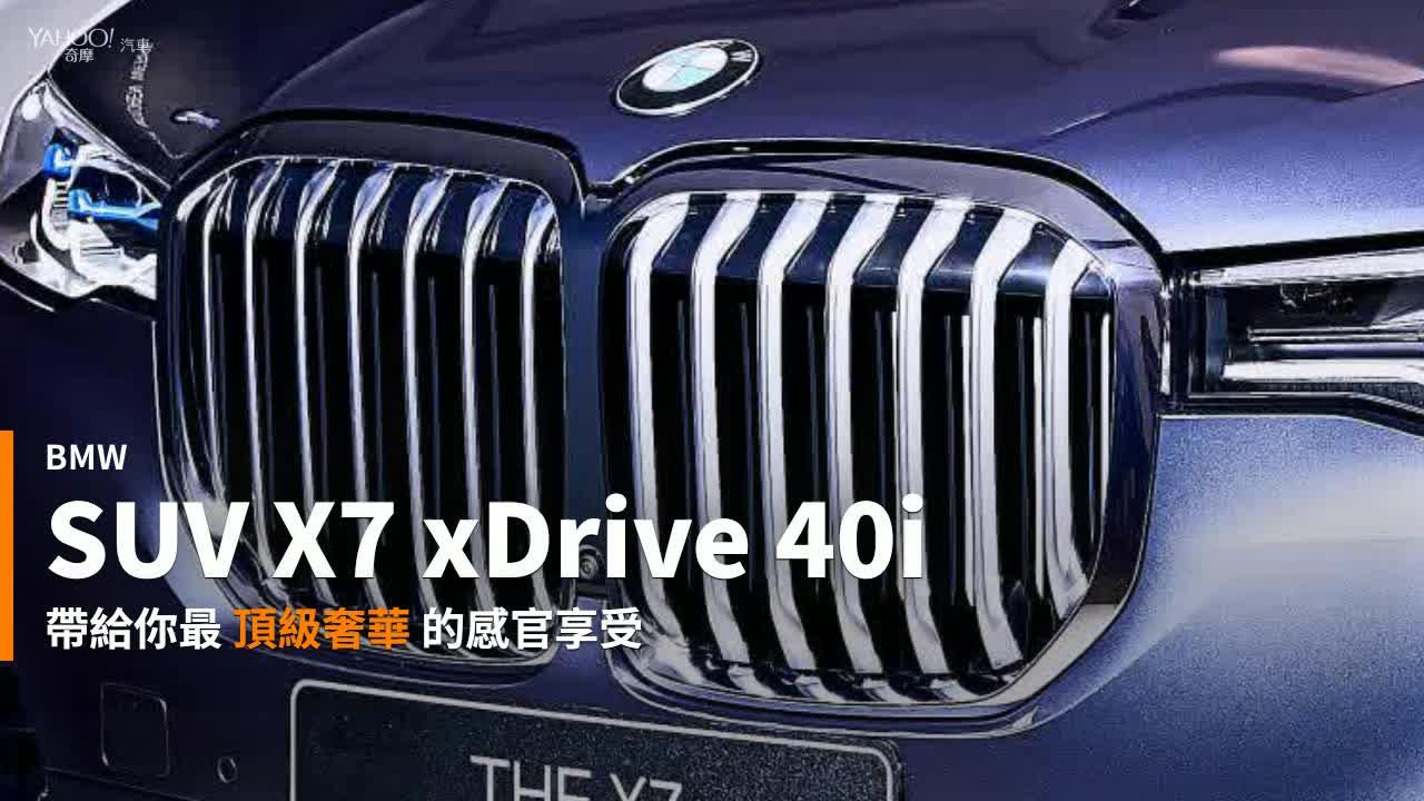 【新車速報】最正宗的霸氣外漏!BMW Luxury級距旗艦SUV X7 xDrive 40i媒體鑑賞會