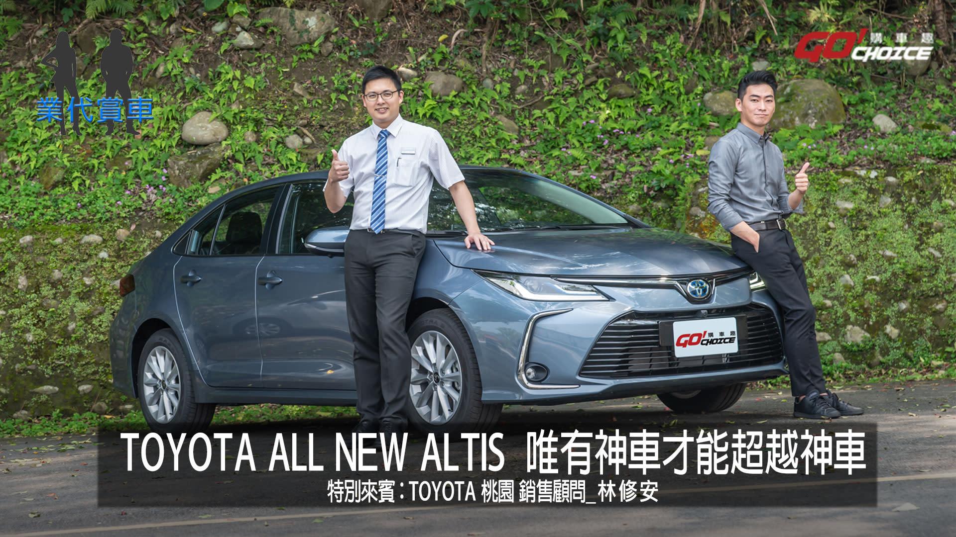 業代賞車-TOYOTA ALTIS HYBRID_特別來賓:TOYOTA桃園 銷售顧問_林修安