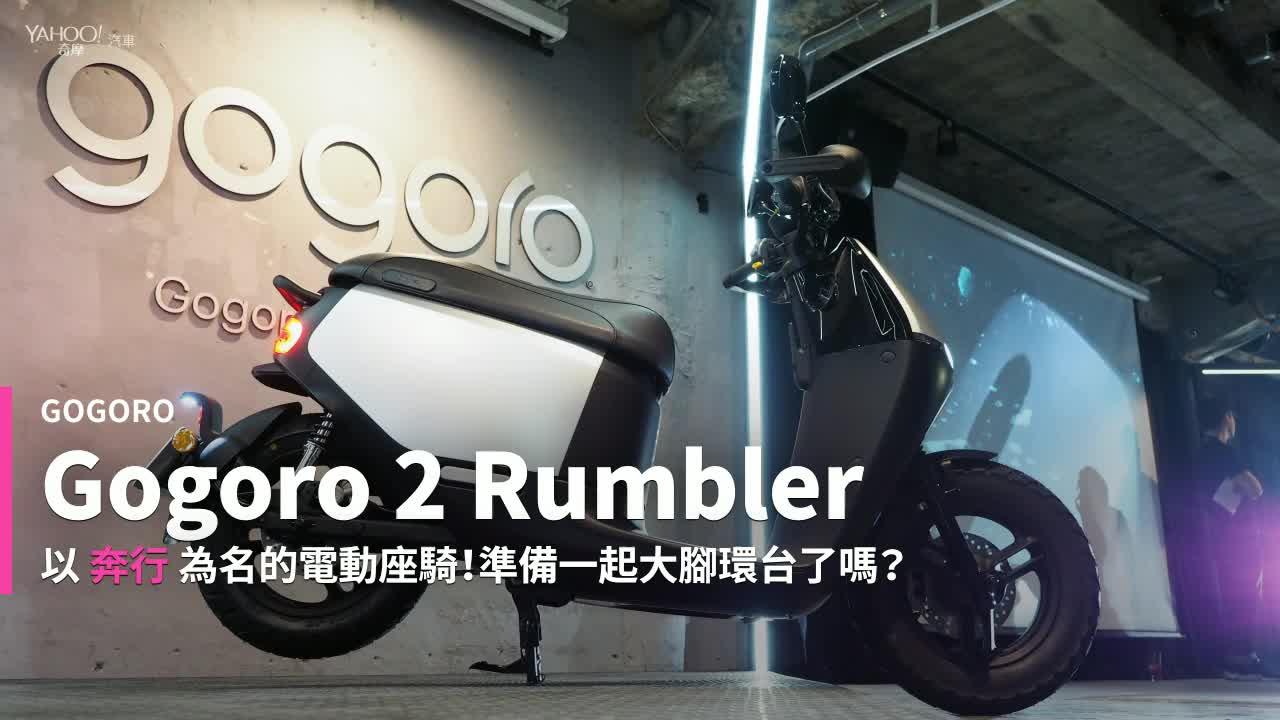 【新車速報】以環島為目標的奔行座駕!Gogoro 2 Rumbler率性登場!