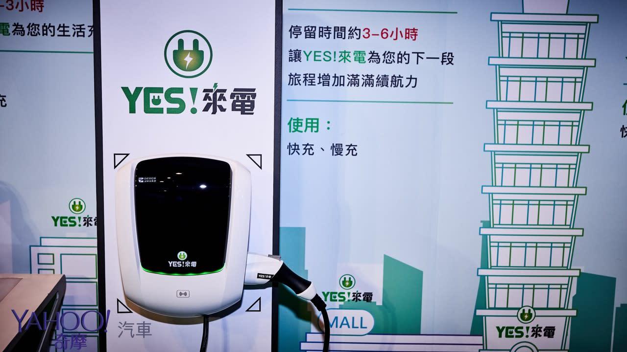 【新車圖輯】成為電動車市場的開路先鋒!裕電能源「YES!來電」正式上線!