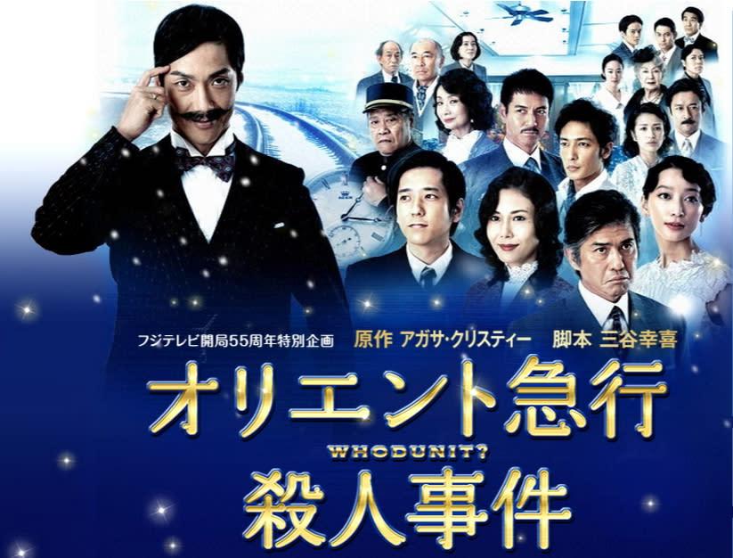 <p>2015年的日本喜劇版,由三谷幸喜將這部小說搬上小螢幕,演出陣容包含松嶋菜菜子、二宮和也、玉木宏、池松壯亮、高橋克實等,同樣是超夢幻的黃金陣容。(圖/維基百科) </p>