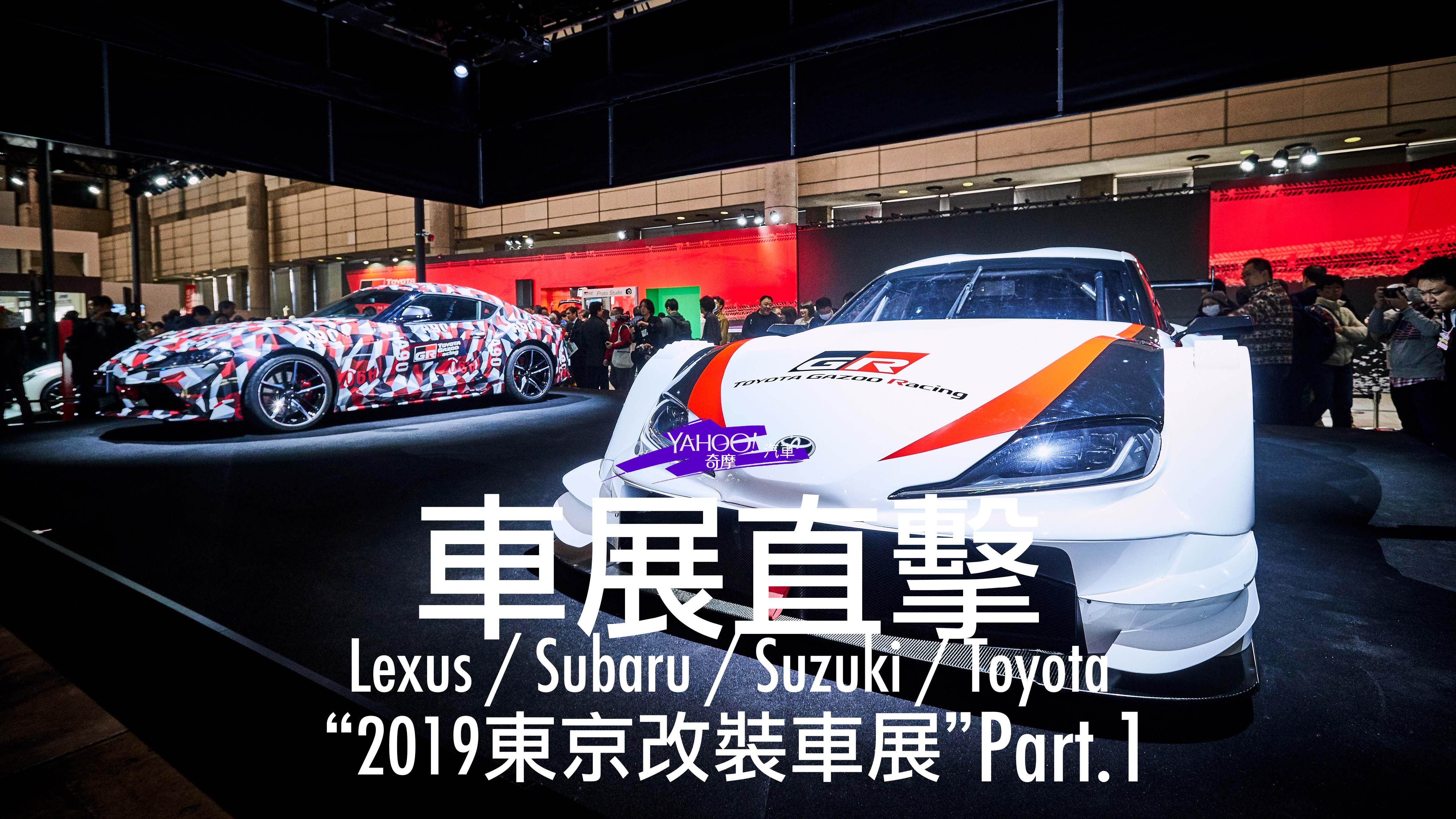 【2019東京改裝車展】東展館直擊導覽(Toyota、Subaru、Suzuki)