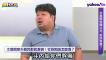 太魯閣捐款爭論不休 統神親揭不捐款原因!
