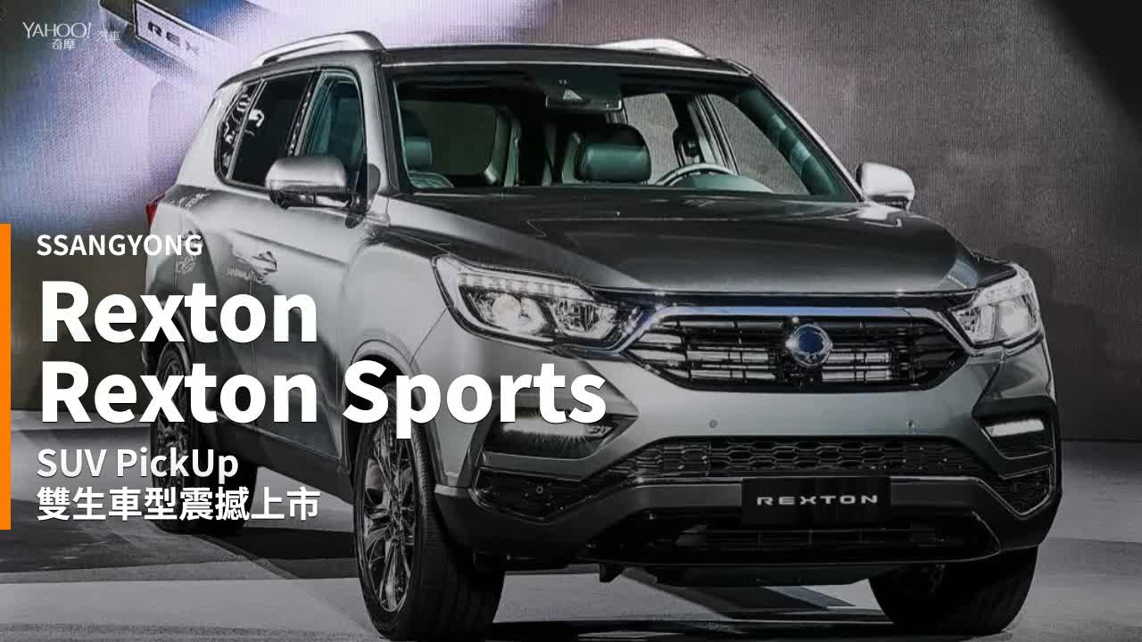 【新車速報】越野韓風激烈襲來!SsangYong雙龍汽車豪華7人SUV Rexton、PickUp Rexton Sports正式發表!
