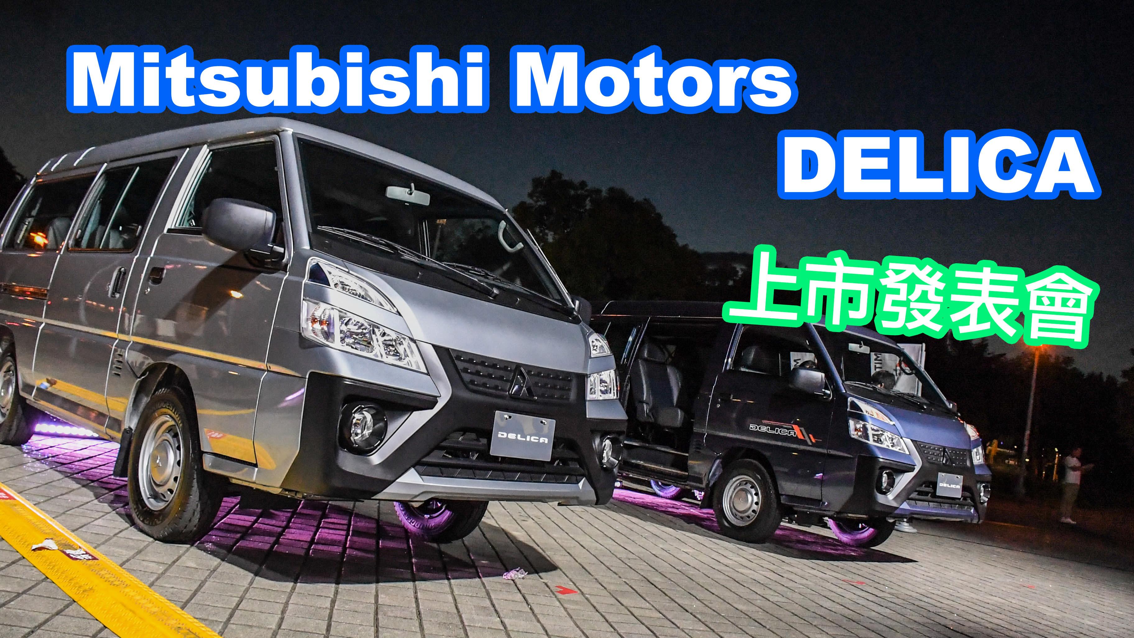 頭家照過來!安全生財最佳夥伴|Mitsubishi Motors Delica 上市發表
