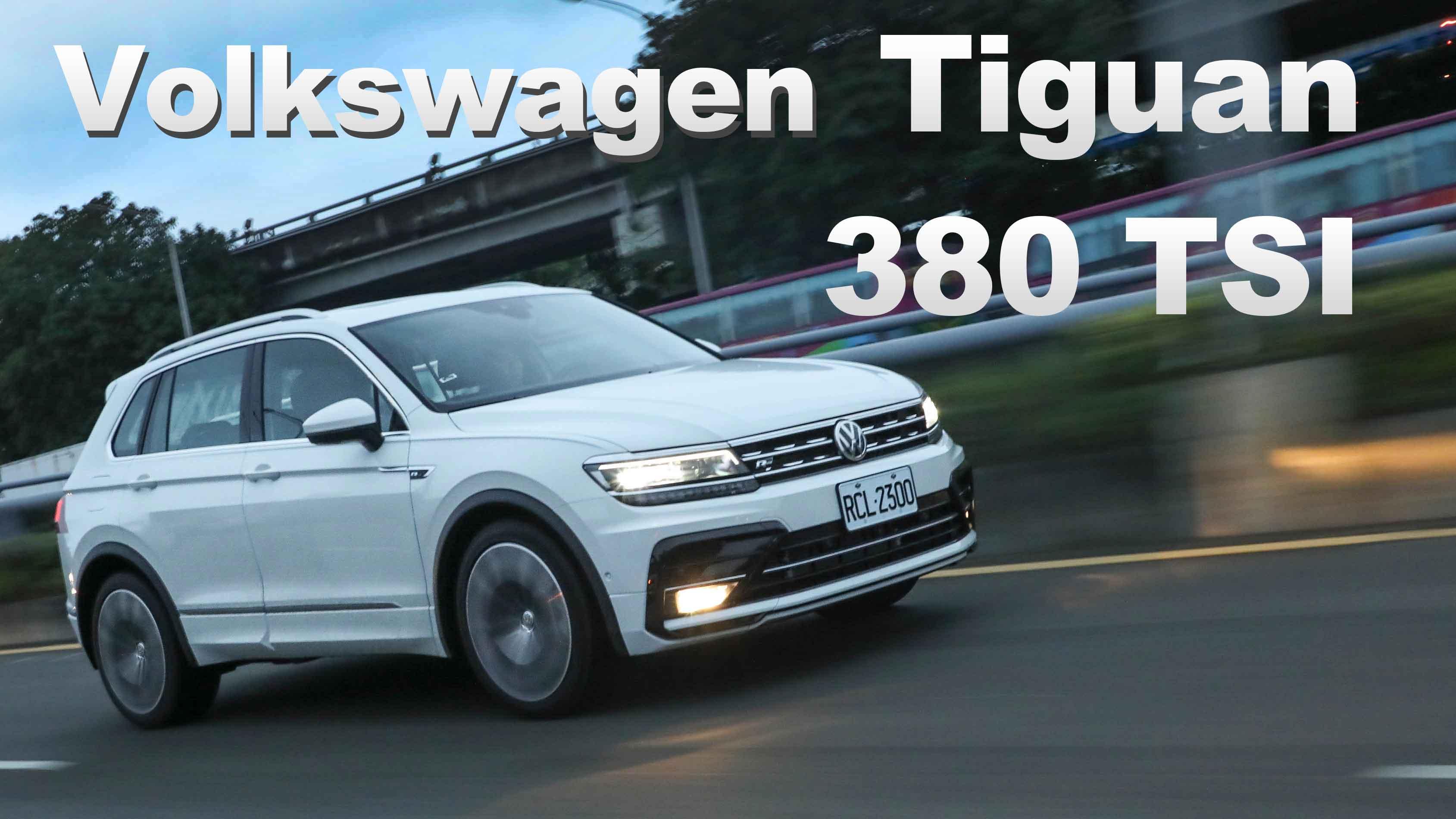 安全升級!歐系操控依舊不凡|Volkswagen Tiguan 2019年式