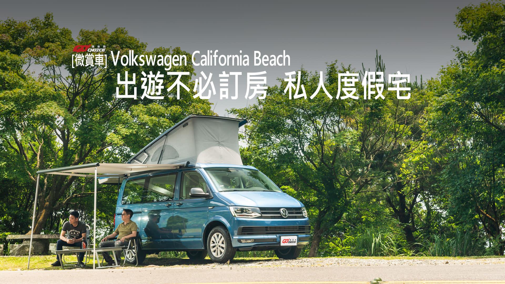 [微賞車]Volkswagen California Beach 出遊不必訂房 私人度假宅