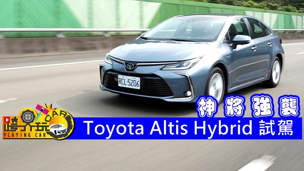 Toyota Altis Hybrid試駕 神將強襲