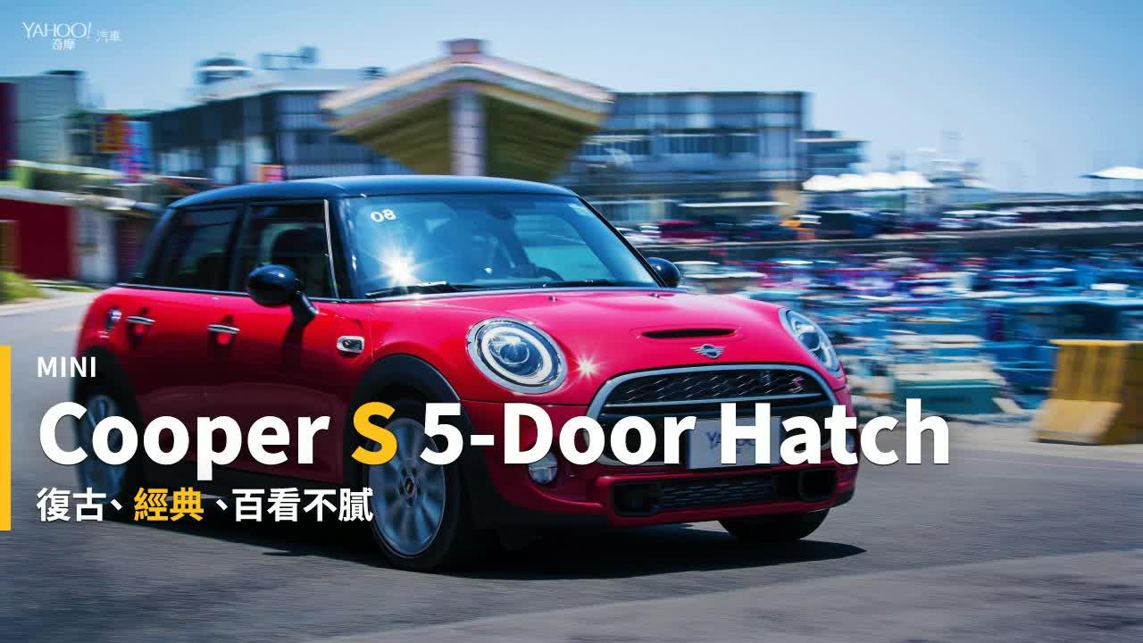 【新車速報】靈巧像蛇、馴良如鴿 2018 Mini Cooper S 5-Door Hatch小改款試駕