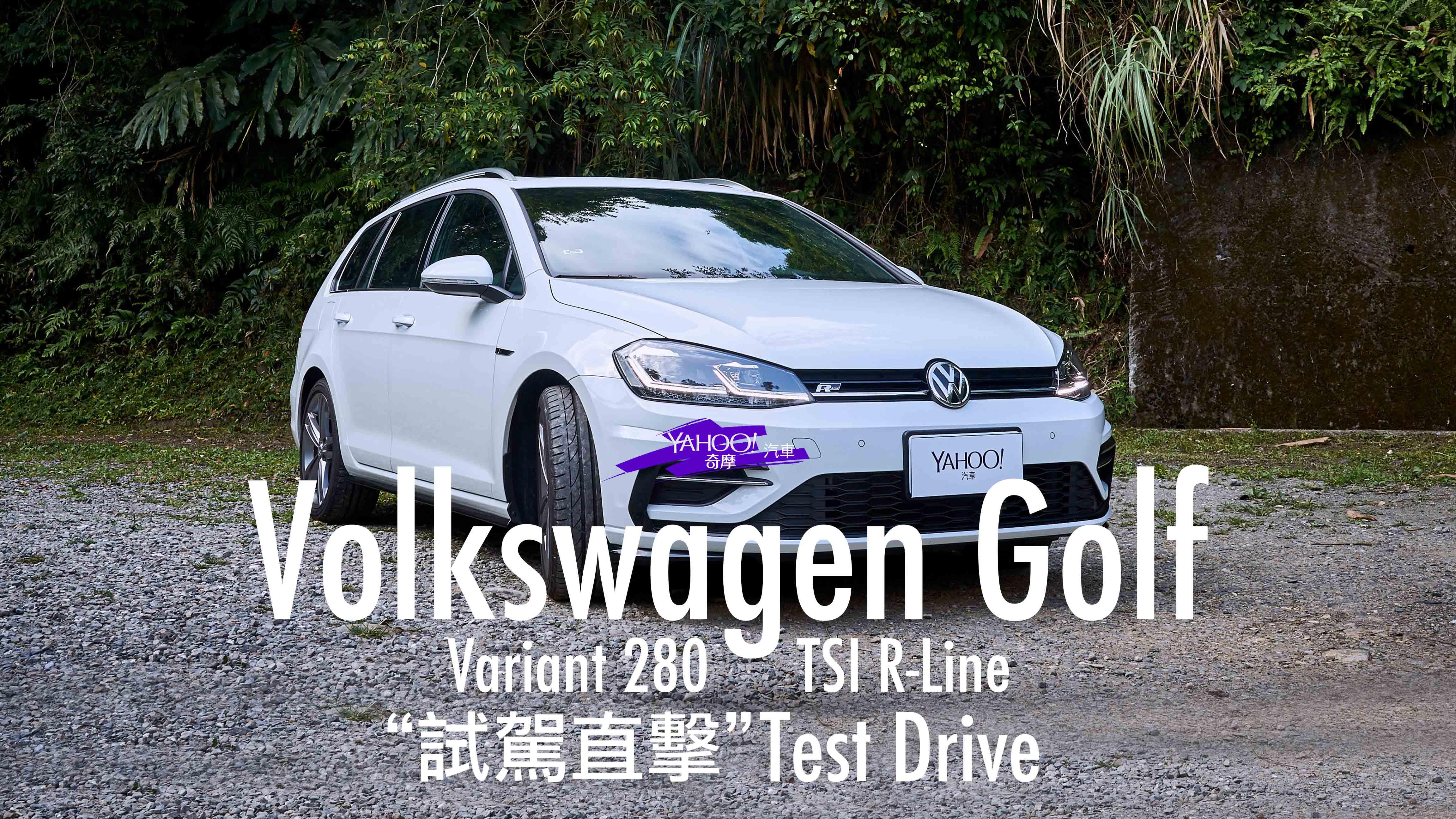 【試駕直擊】公私分明!時而大器、時而激進的年輕小夥子Volkswagen Golf Variant 280TSI R-Line宜蘭試駕