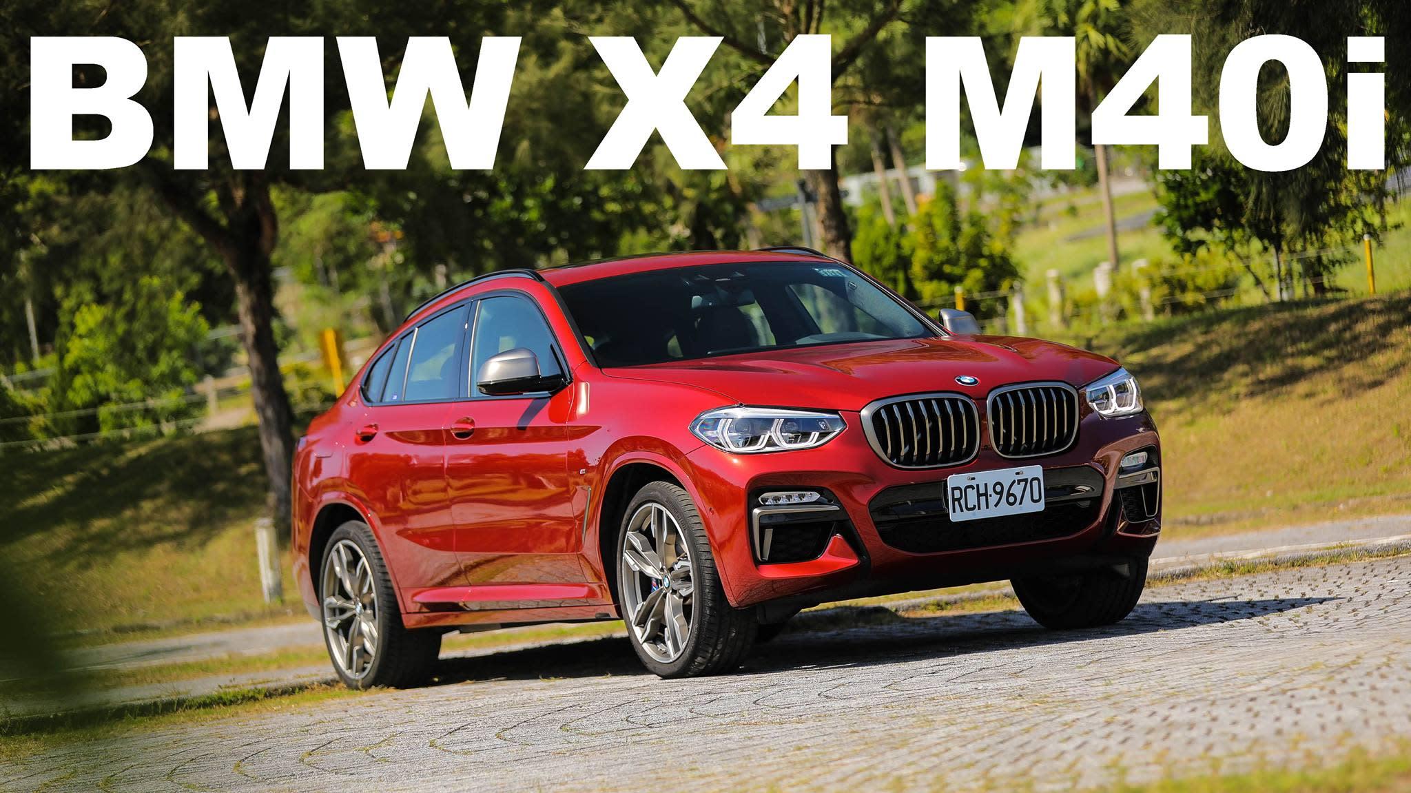 注入『M式基因』!BMW X4 M40i
