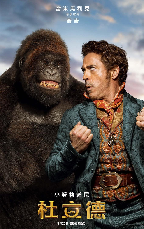 奇奇,奧斯卡金像獎影帝雷米馬利克配音:一隻焦慮的大猩猩,重現《神偷奶爸》台詞:「超軟的啦!我快死了。」