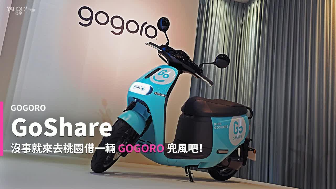 【新車速報】桃園市民率先享受!Gogoro啟動GoShare端對端共享移動方案!