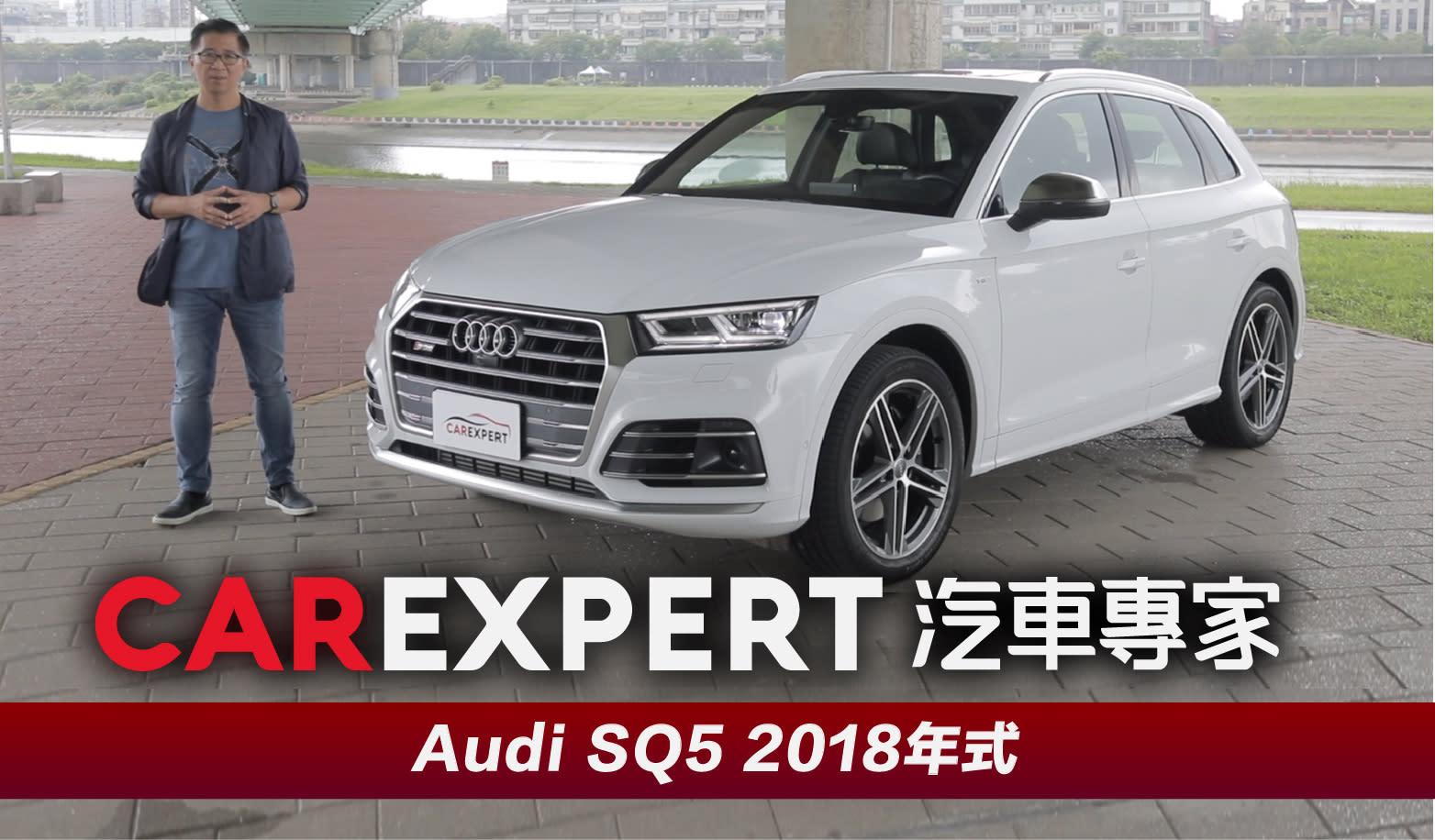Audi SQ5 雅痞又體貼家人的好選擇