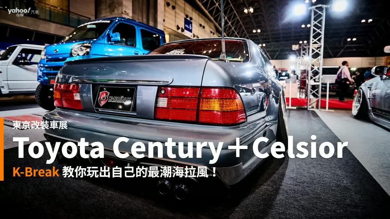 【新車速報】喧嘩上等海拉風!K-Break打造Toyota Century+Celsior兩世代VIP超合體豪車!