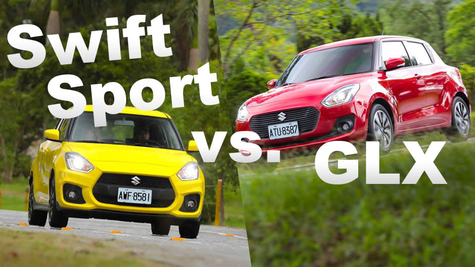 差14萬!誰比較值得?Suzuki Swift GLX vs. Sport 購車分析