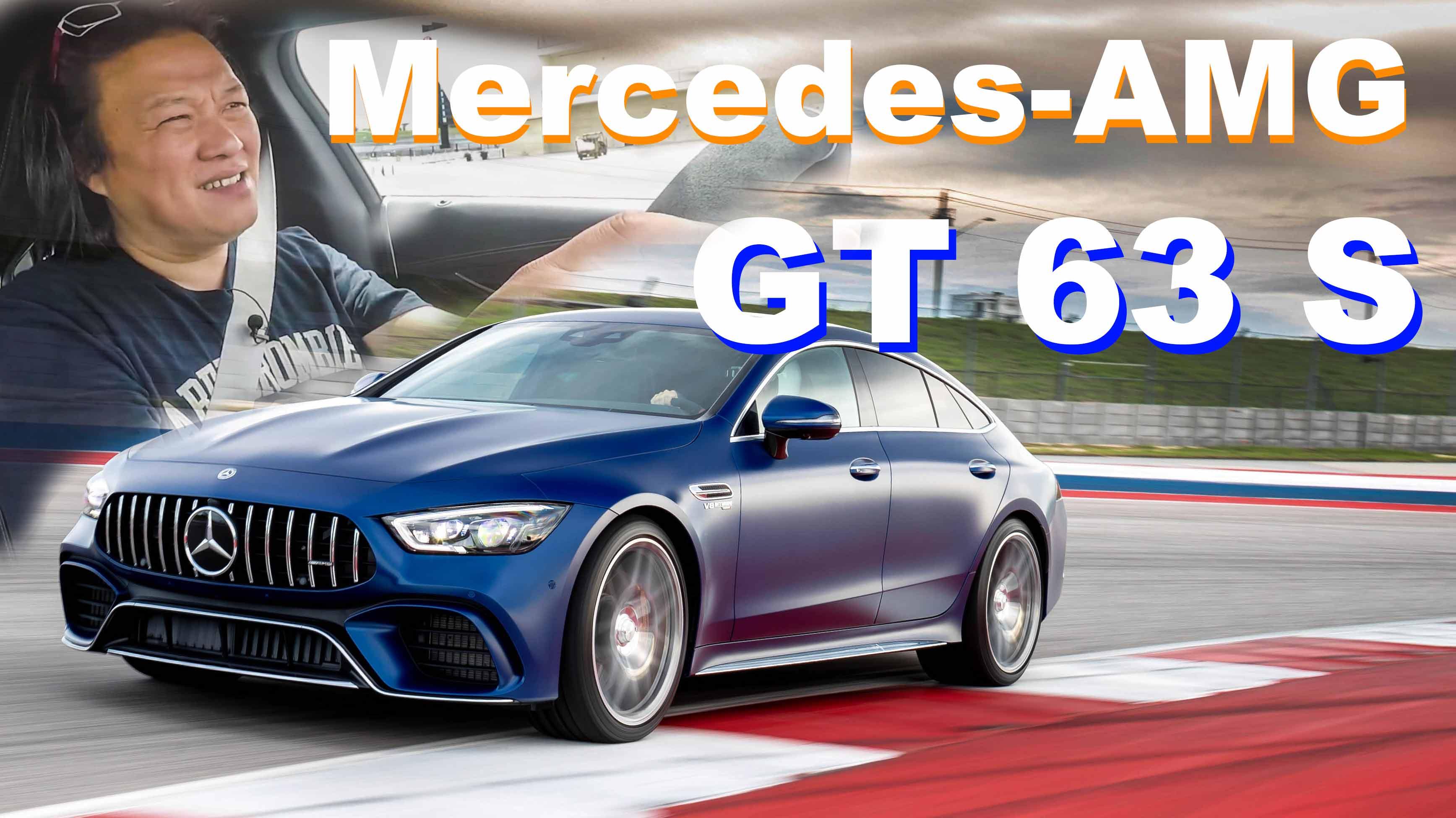 理性與感性的交織巨作|Mercedes-AMG GT 63 S 美國試駕