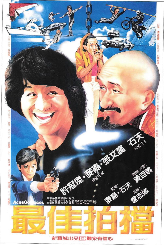 <p>1、《最佳拍檔》,1982:由新藝城出品、曾志偉執導、黃百鳴編劇,許冠傑、麥嘉、張艾嘉主演的《最佳拍檔》(又名:光頭神探賊狀元),曾在八零年代創下最多香港人進戲院觀看的電影紀錄,至今仍無「片」可及。《最佳拍檔》幾乎可以說奠定了爾後多數賀歲電影的套路招數。例如笨賊妙探的組合、陰錯陽差的過程、皆大歡喜的結局等,這些元素都成了日後賀歲電影的必備脈絡。(圖:美亞娛樂/維基百科) </p>