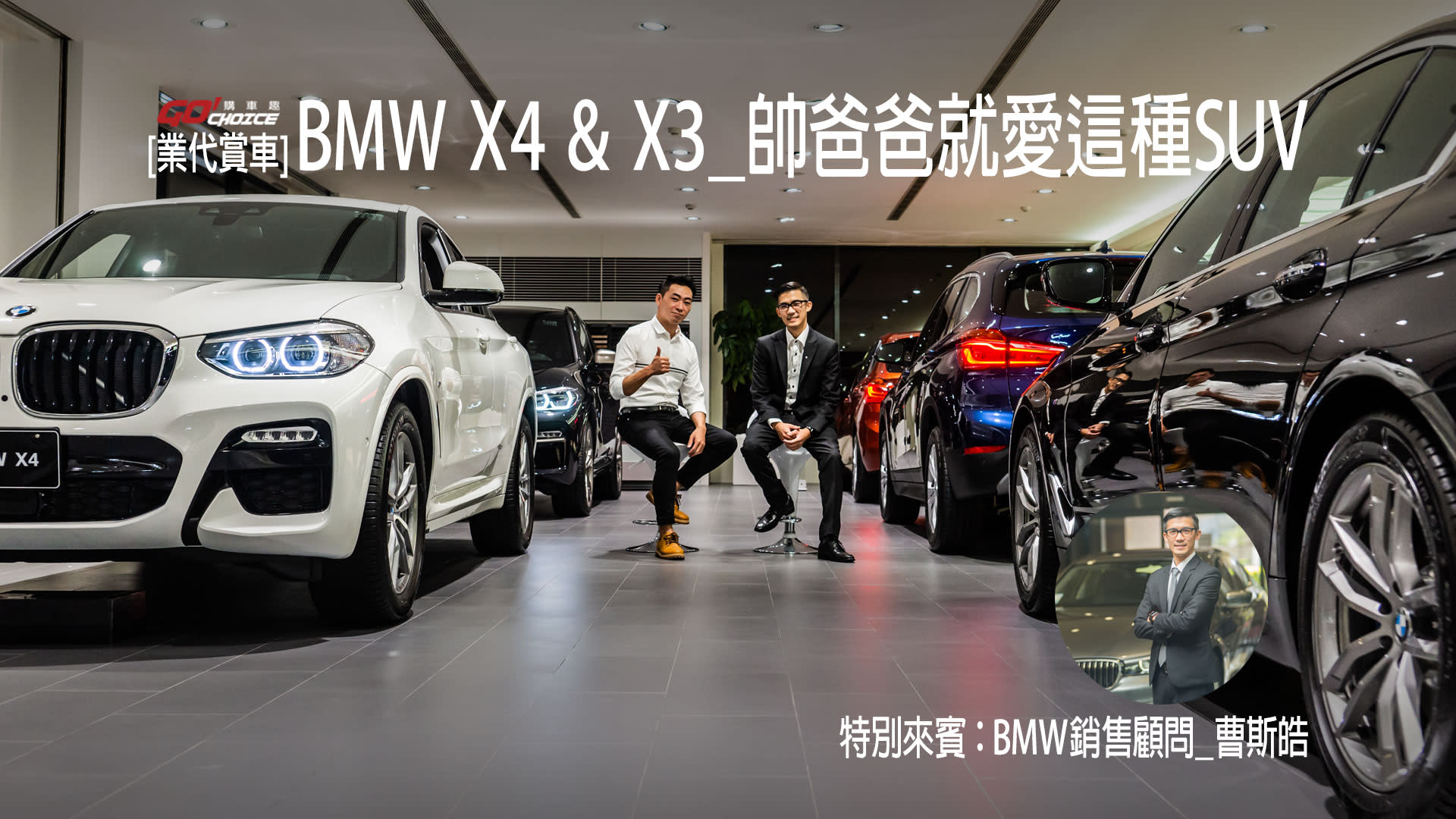 [業代賞車]BMW X4 & X3!BMW敦南 銷售顧問_曹斯皓