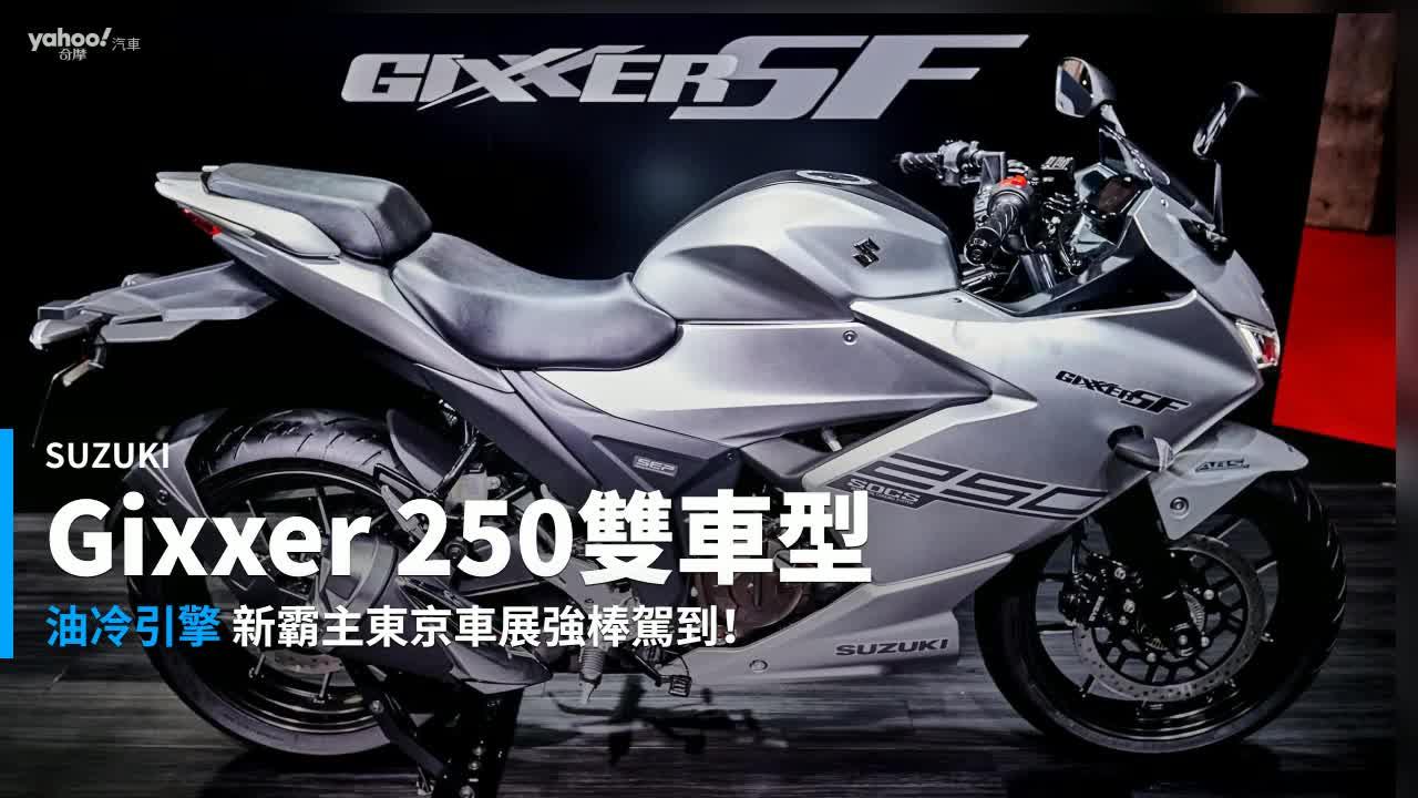 【新車速報】印製雙脇差駕到!Suzuki逆輸入Gixxer 250雙車型正式發表!