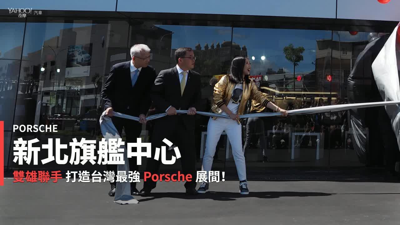 【新車速報】義美精神打造極致體驗!Porsche新北旗艦展示中心盛大開幕!